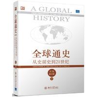 全球通史:从史前史到21世纪(第7版修订版)(下册).
