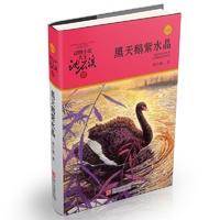 动物小说大王沈石溪品藏书系 升级版:黑天鹅紫水晶