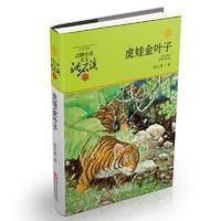 动物小说大王沈石溪品藏书系 升级版:虎娃金叶子