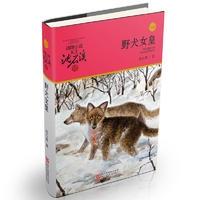 动物小说大王沈石溪品藏书系 升级版:野犬女皇