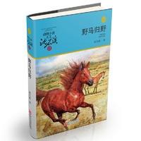 动物小说大王沈石溪品藏书系 升级版:野马归野