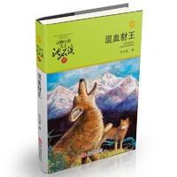 动物小说大王沈石溪品藏书系 升级版:混血豺王