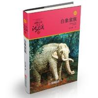 动物小说大王沈石溪品藏书系 升级版:白象家族