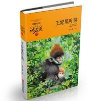 动物小说大王沈石溪品藏书系 升级版:王妃黑叶猴