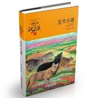 动物小说大王沈石溪品藏书系 升级版:五只小狼