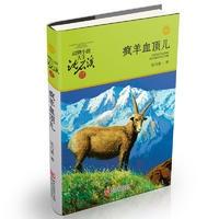 动物小说大王沈石溪品藏书系 升级版:疯羊血顶儿