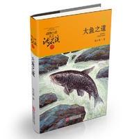动物小说大王沈石溪品藏书系 升级版:大鱼之道