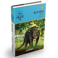 动物小说大王沈石溪品藏书系 升级版:牧羊神豹