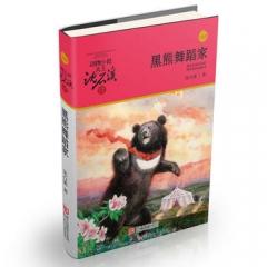 动物小说大王沈石溪品藏书系 升级版:黑熊舞蹈家