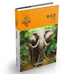 动物小说大王沈石溪品藏书系 升级版:象母怨