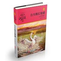 动物小说大王沈石溪品藏书系 升级版:白天鹅红珊瑚
