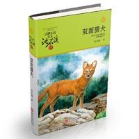 动物小说大王沈石溪品藏书系 升级版:双面猎犬