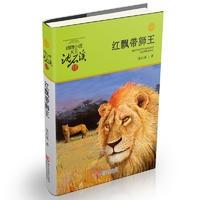 动物小说大王沈石溪品藏书系 升级版:红飘带狮王