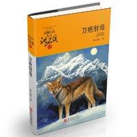 动物小说大王沈石溪品藏书系 升级版:刀疤豺母