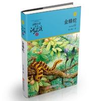 动物小说大王沈石溪品藏书系 升级版:金蟒蛇