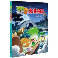 植物大战僵尸2唐诗漫画6(新版)