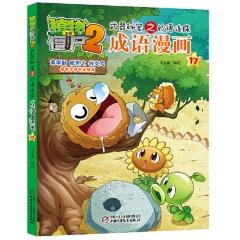 植物大战僵尸2武器秘密之妙语连珠成语漫画17(新版)