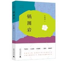 中国当代原创文学作品  锅圈岩