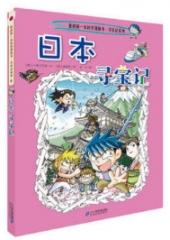6 日本寻宝记     我的第一本科学漫画书 寻宝记系列  新定价