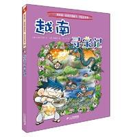 20 越南寻宝记    我的第一本科学漫画书 寻宝记系列  新定价
