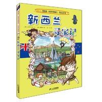 25 新西兰寻宝记  我的第一本科学漫画书 寻宝记系列  新定价