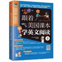 跟着美国课本学英文阅读3