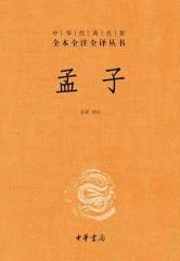 孟子(精)--中华经典名著全本全注全译·