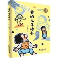 我的儿子皮卡:尖叫 (一个父亲眼中的孩子,一个孩子眼中的世界!曹文轩首部少儿成长系列小说。10周年珍