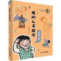 我的儿子皮卡:淘金兄弟 (一个父亲眼中的孩子,一个孩子眼中的世界!曹文轩首部少儿成长系列小说。10周