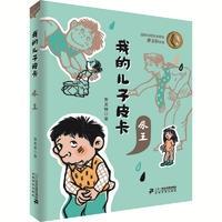 我的儿子皮卡:尿王 (一个父亲眼中的孩子,一个孩子眼中的世界!曹文轩首部少儿成长系列小说。10周年珍