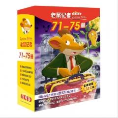 老鼠记者全球版礼盒装第八辑(71-75)