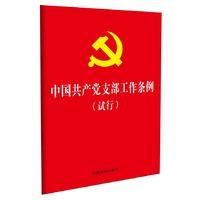 【32开】中国共产党支部工作条例(试行)