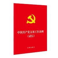 中国共产党支部工作条例(试行)(64开)