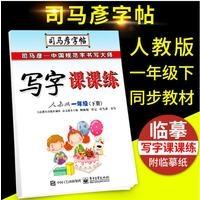 司马彦19春写字课课练·人教版·一年级(下册)