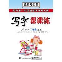 司马彦19春写字课课练·人教版·二年级(下册)