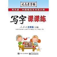司马彦19春写字课课练·人教版·三年级(下册)