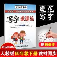 司马彦19春写字课课练·人教版·四年级(下册)