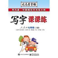 司马彦19春写字课课练·人教版·七年级(下册)