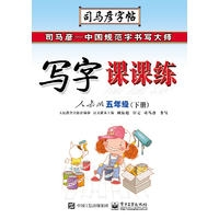 司马彦19春写字课课练·人教版·五年级(下册)