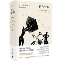 新民说  语言小书