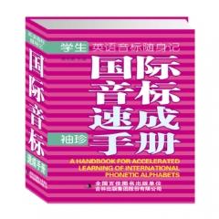 唐文 学生国际音标速成手册(英语音标随身记)