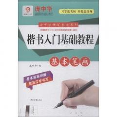 庞中华硬笔书法系列:楷书入门基础教程·基本笔画