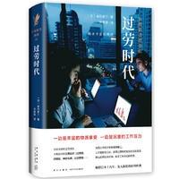 岩波新书精选01:过劳时代(研究过劳的经典之作,畅销日本十几年,发人深思的社科读物)