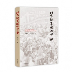 北京改革开放四十年