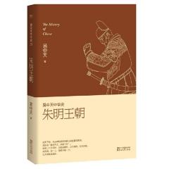 易中天中华史-朱明王朝