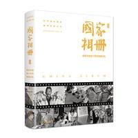 国家相册——改革开放四十年的家国记忆(典藏版)