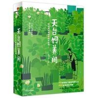 天台饲养间(轻松养好植物的极简指南!40余种热门植物饲养知识,400余幅手绘插画,一目了然,教你从零