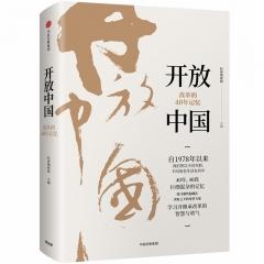 开放中国:改革的40年记忆 (重新唤醒记忆,重新认识我们走过的道路)