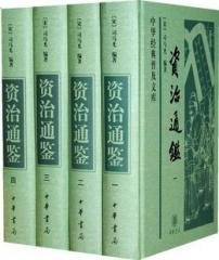 资治通鉴(全四册)(精)
