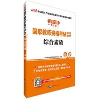 2019国家教师资格考试专用教材.综合素质(小学)